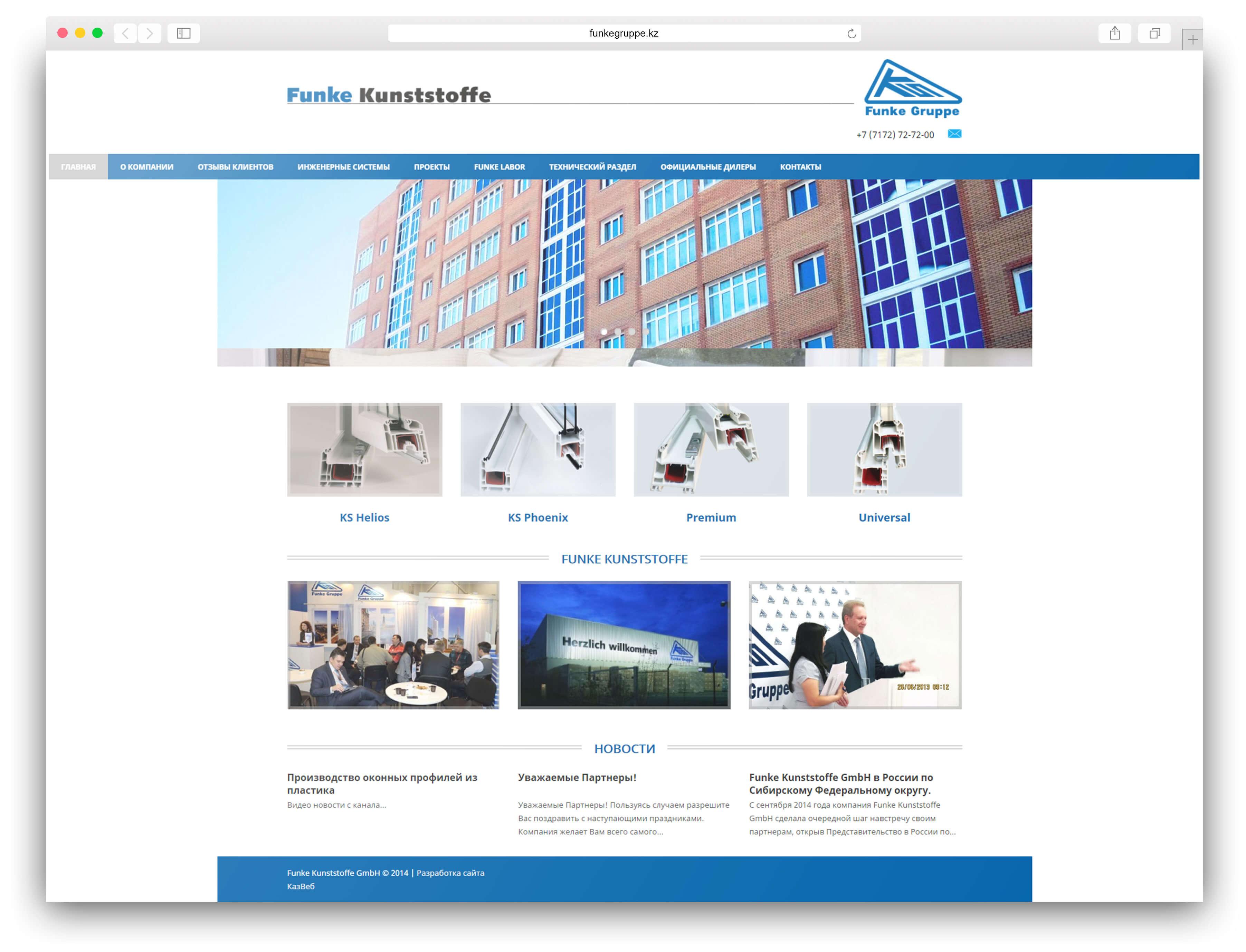 funkegruppe-browser