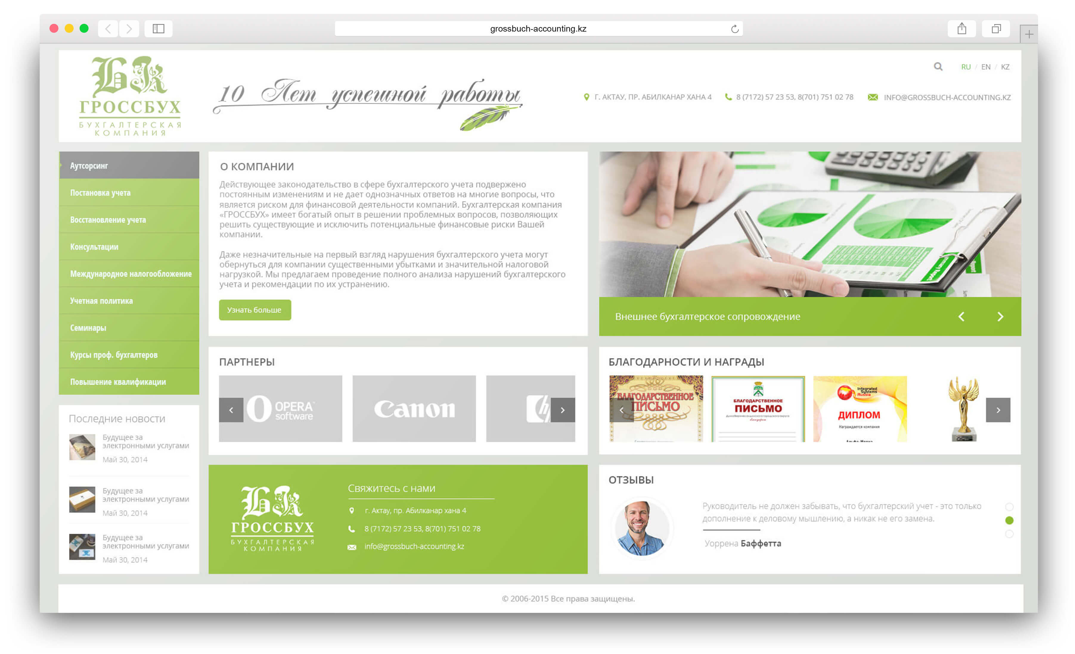 grossbuch-accounting-browser