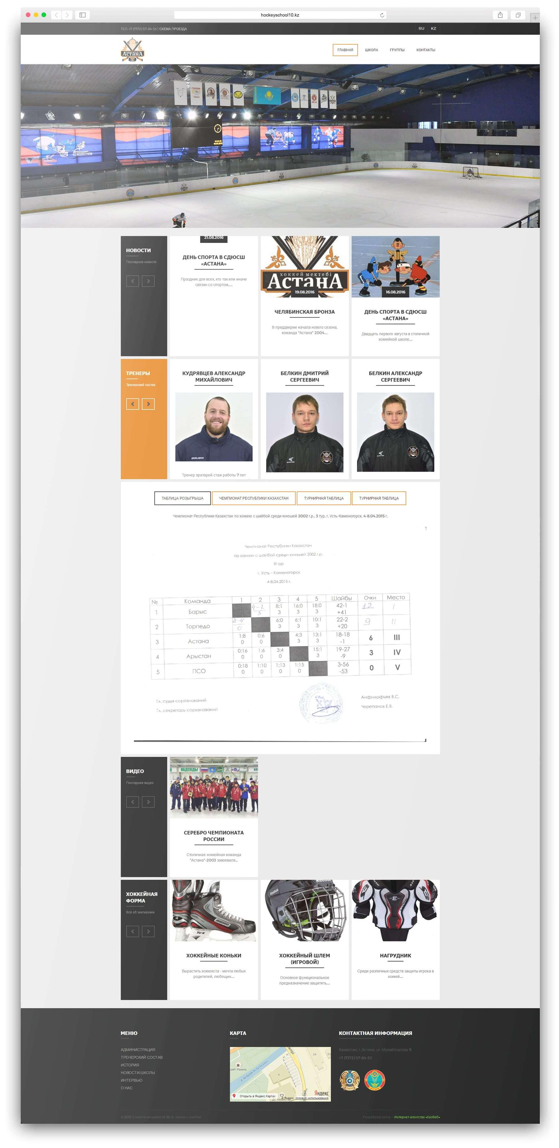 hockeyschool10-browser